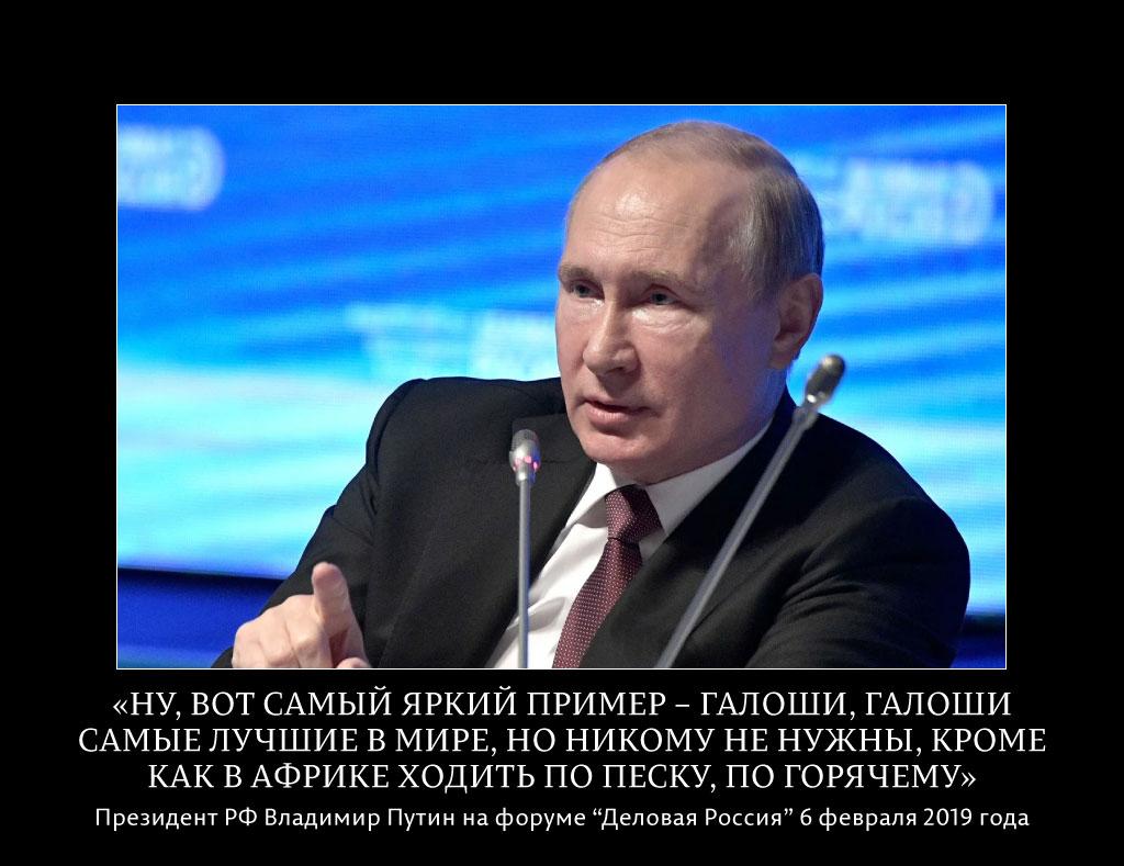 Путин о продаже Китаю советских секретных галош