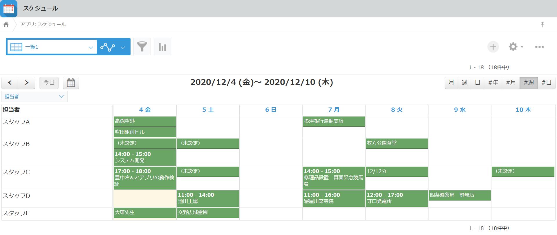 Calendar Plusの色設定
