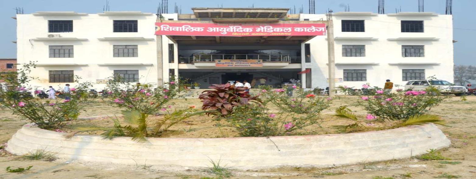 Shivalik Ayurvedic Medical College Image