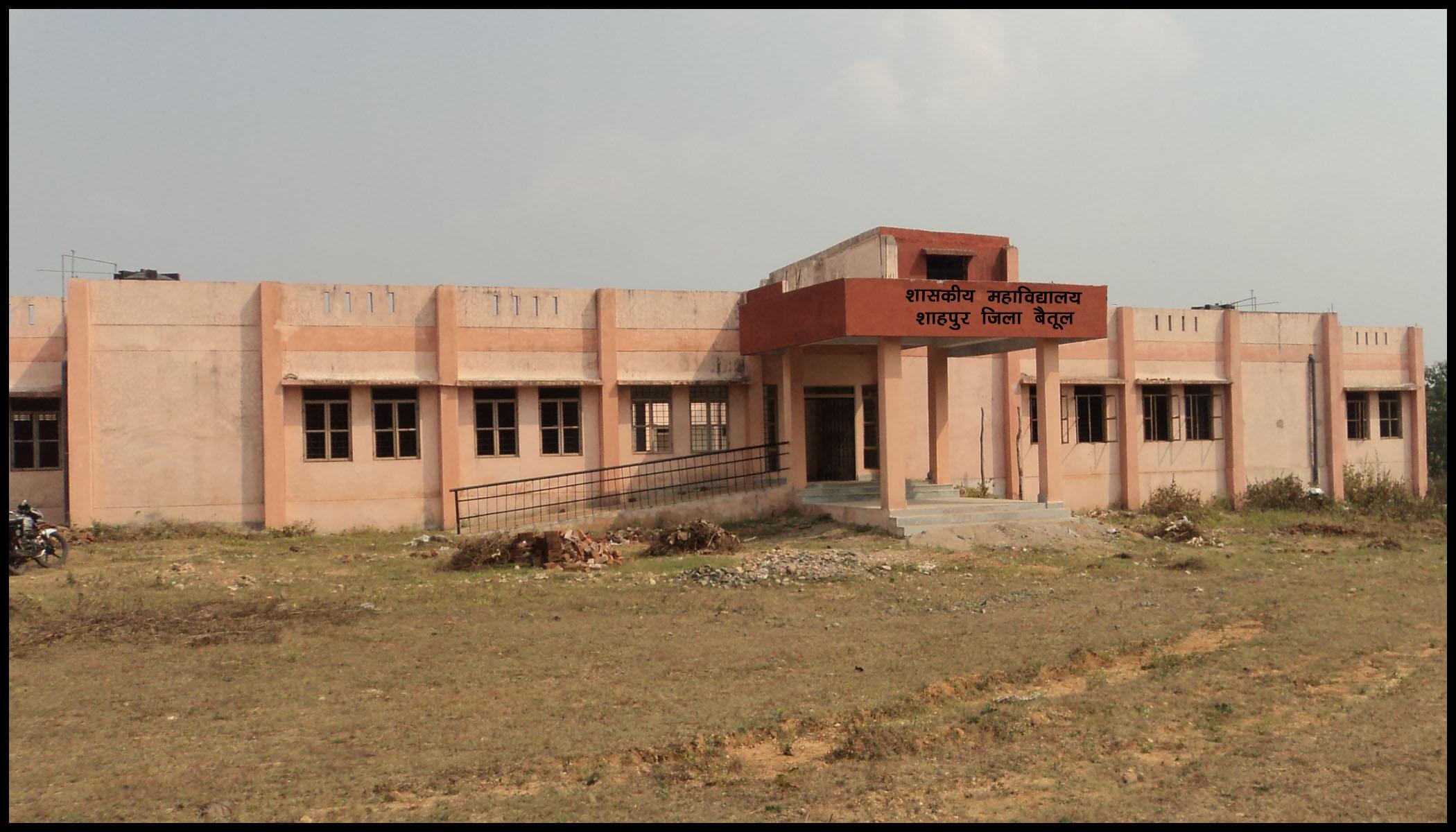 Government College, Betul