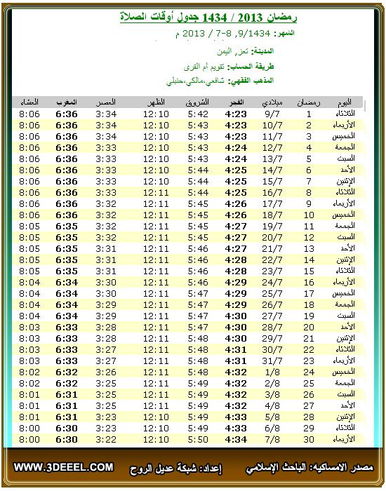 امساكية رمضان 2013 – 1434 | اليمن تعز - امساكية شهر رمضان جميع الدول العربية 2013