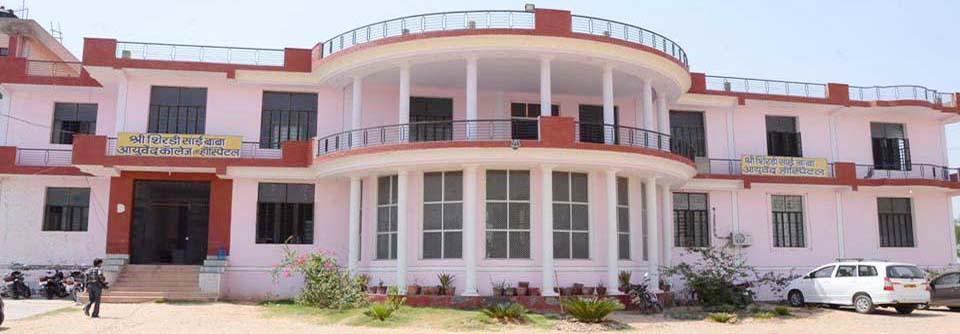 Shri Shirdi Sai Baba Ayurvedic College and Hospital Image