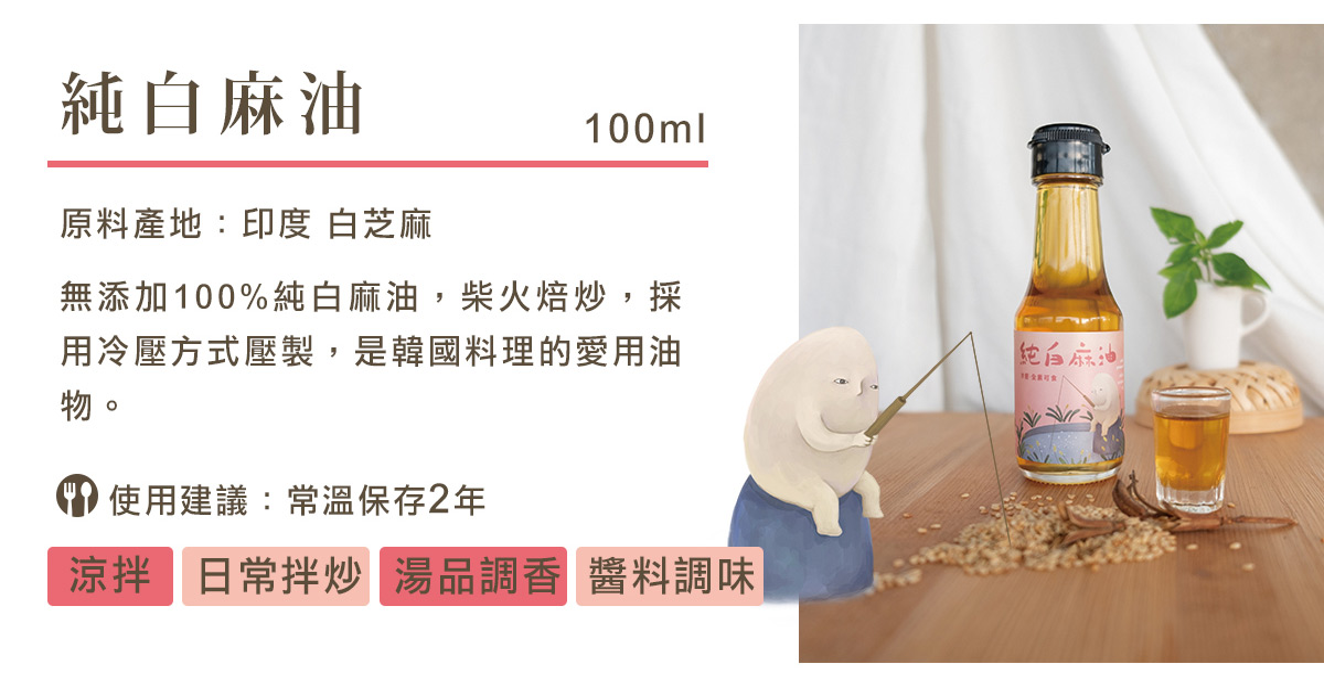 金弘純白麻油,無添加100%純白麻油,柴火焙炒,採用冷壓方式壓製,是韓國料理的愛用油物。