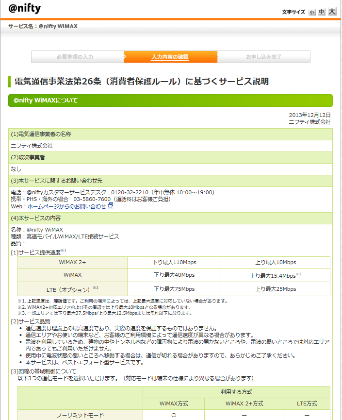 @niftyのWiMAX2サービスを申し込む9