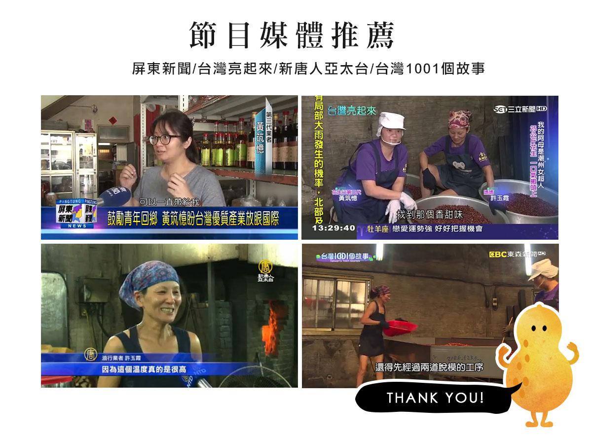 新聞媒體推薦:屏東新聞、台灣亮起來、新唐人亞太台、台灣1001個故事