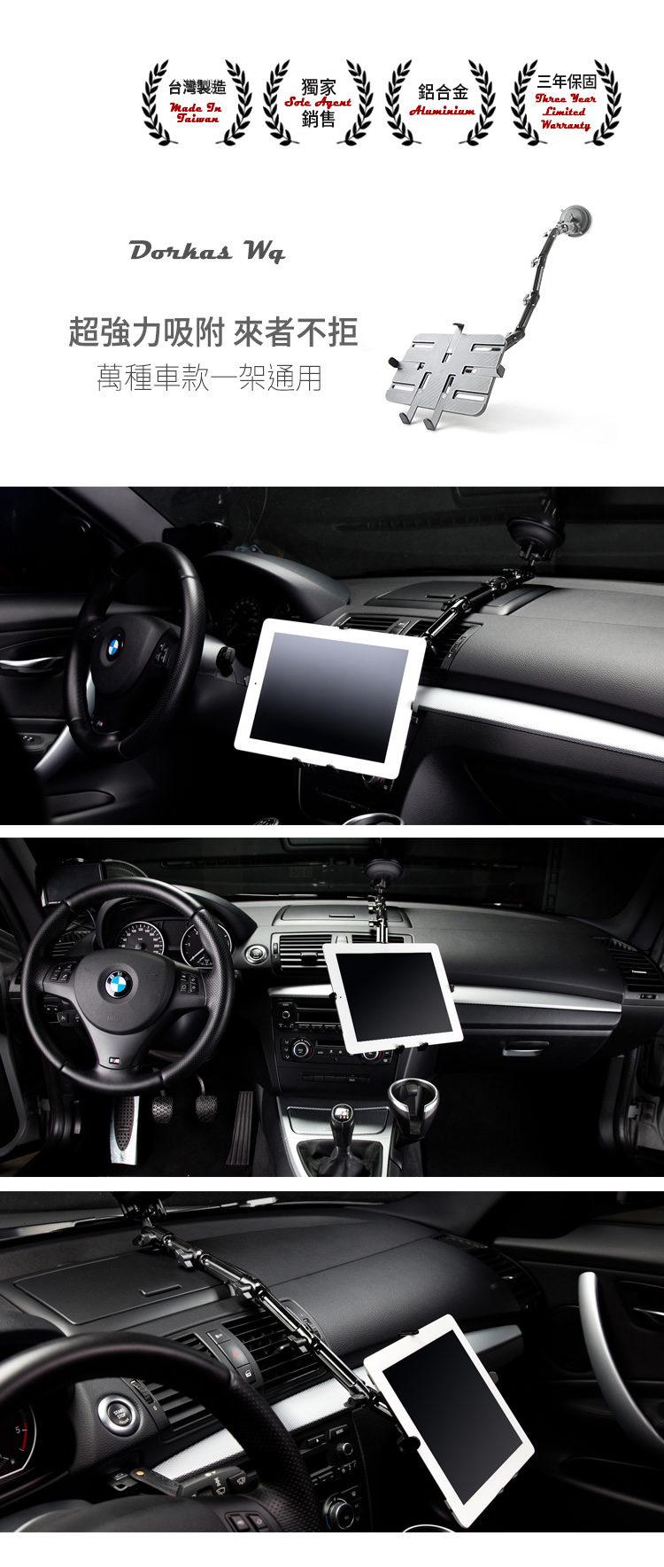 適用多種車款,擋風玻璃iPad吸盤支架,MIT台灣製造,長手臂