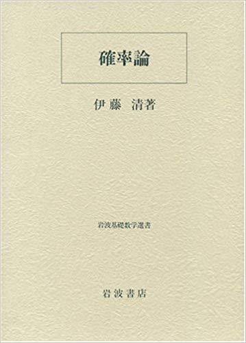 確率論 (岩波基礎数学選書)