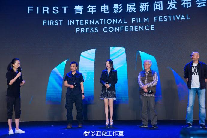 2018.05.04 Triệu Vy Triệu đại sứ Họp báo Triển lãm phim Thanh Niên FIRST