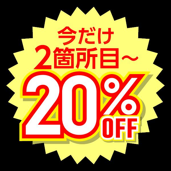 二箇所目〜20%OFF