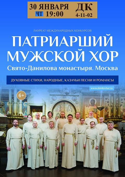 Концерт с участием Мужского хора Данилова монастыря г. Москва