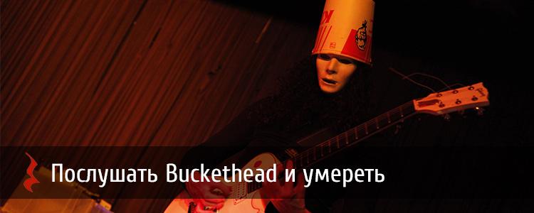 Buckethead by Saturdayjam
