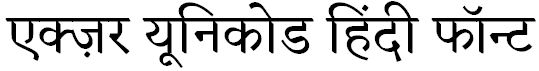 Download Eczar Hindi Font