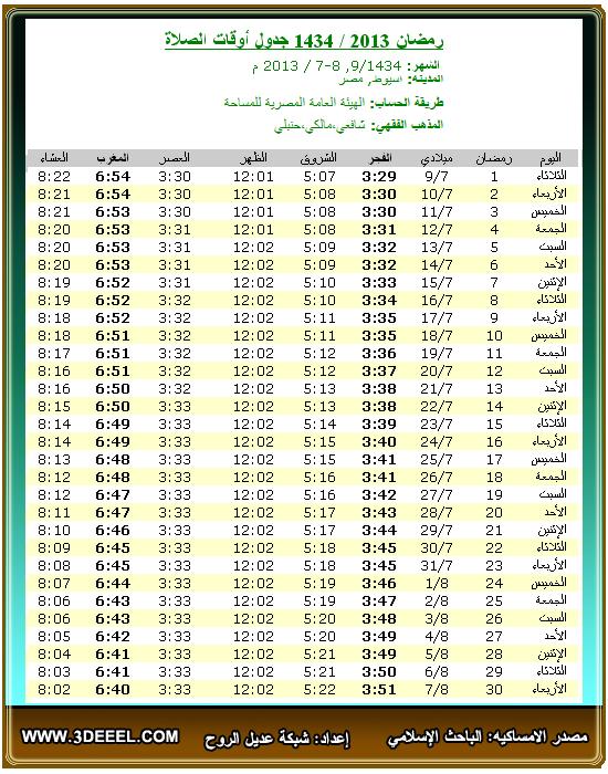امساكية رمضان 2013 – 1434 | مصر اسيوط - امساكية شهر رمضان مصر مدينة اسيوط 2013 - امساكية رمضان جميع الدول العربية 2013