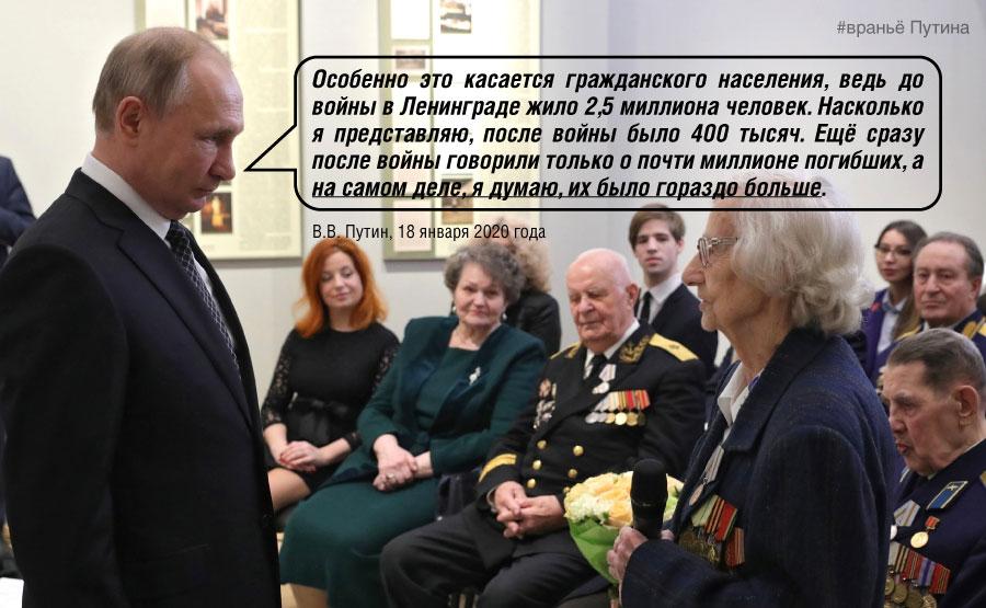 Разбор лжи Путина о числе жертв блокады Ленинграда