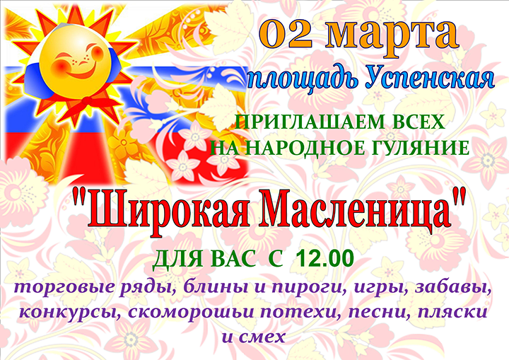 Широкая Масленица - 2014