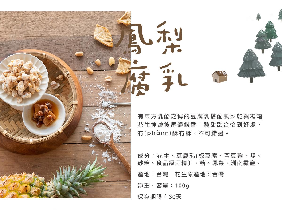 有東方乳酪之稱的豆腐乳搭配鳳梨乾與糖霜花生拌炒後尾韻鹹香,酸甜融合恰到好處,冇(phànn)酥冇酥,不可錯過。