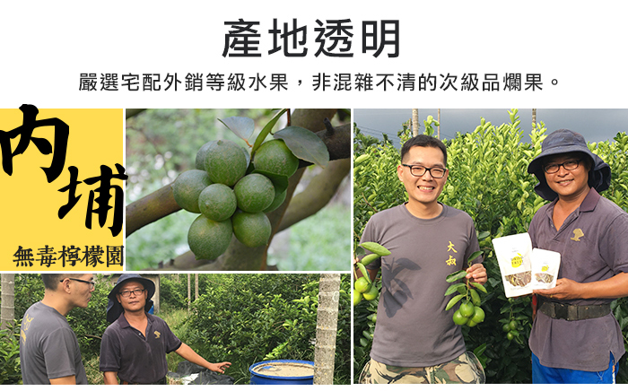 產地透明,嚴選外銷等級水果,非混雜不清的次級品爛果。