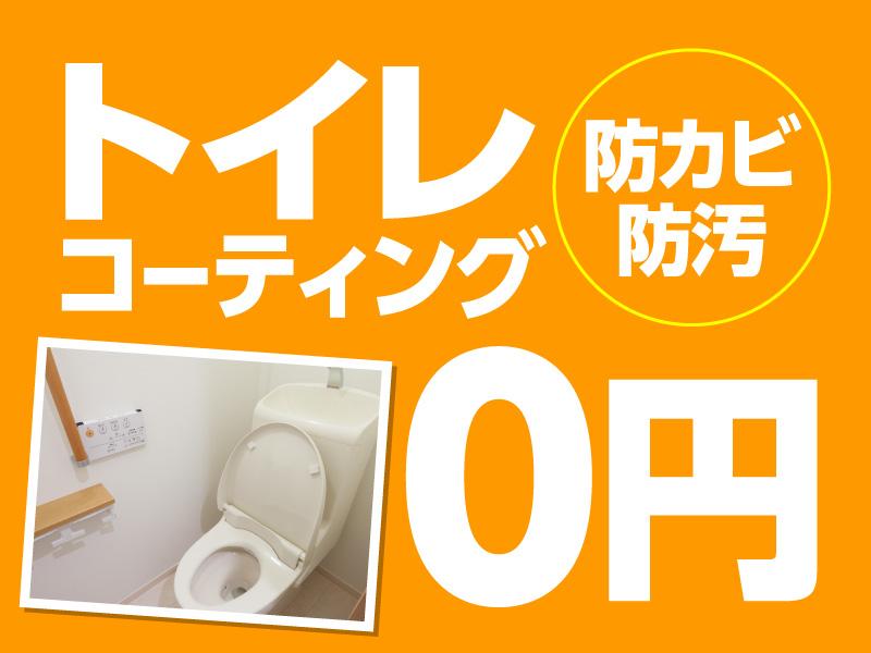 トイレの防カビ 防汚コーティング0円