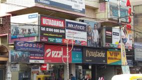 Reliance Education, Ultadanga Image