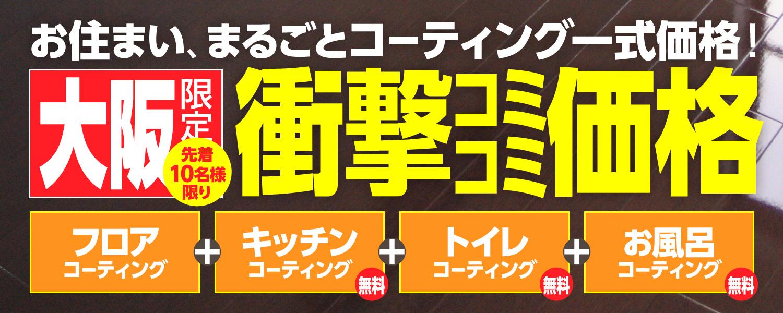 大阪限定特別価格 ¥99800