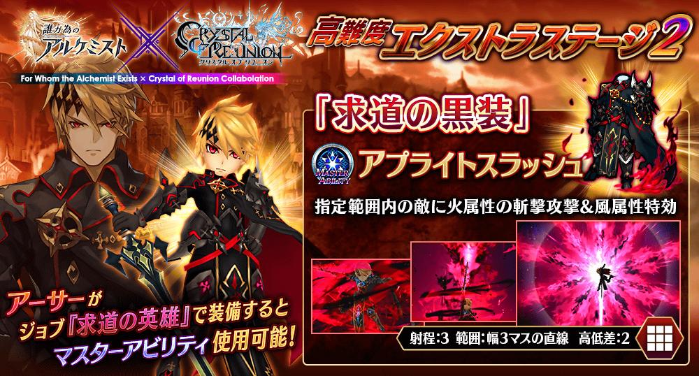 【タガタメ】クリユニコラボEX2攻略【アーサー武具】