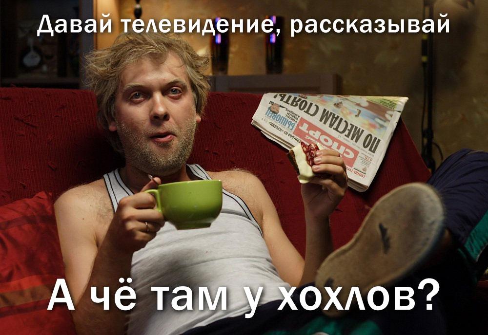 Основа текущей путинской пропаганды - радость
