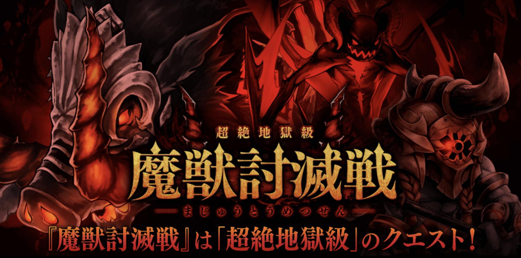 【タガタメ】魔獣討滅戦攻略者攻略【超絶地獄級】