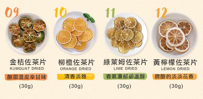 金桔乾、柳橙乾、萊姆乾、檸檬乾