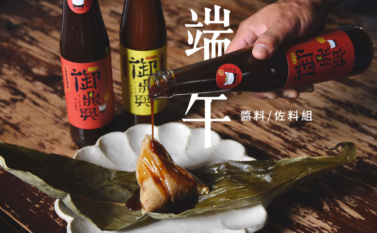 端午節粽子必備醬料/佐料