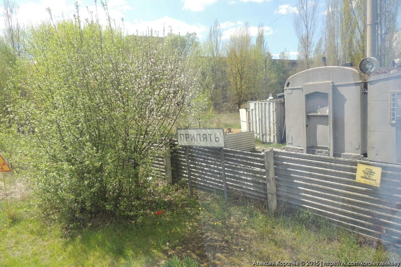 КПП при въезде в Припять