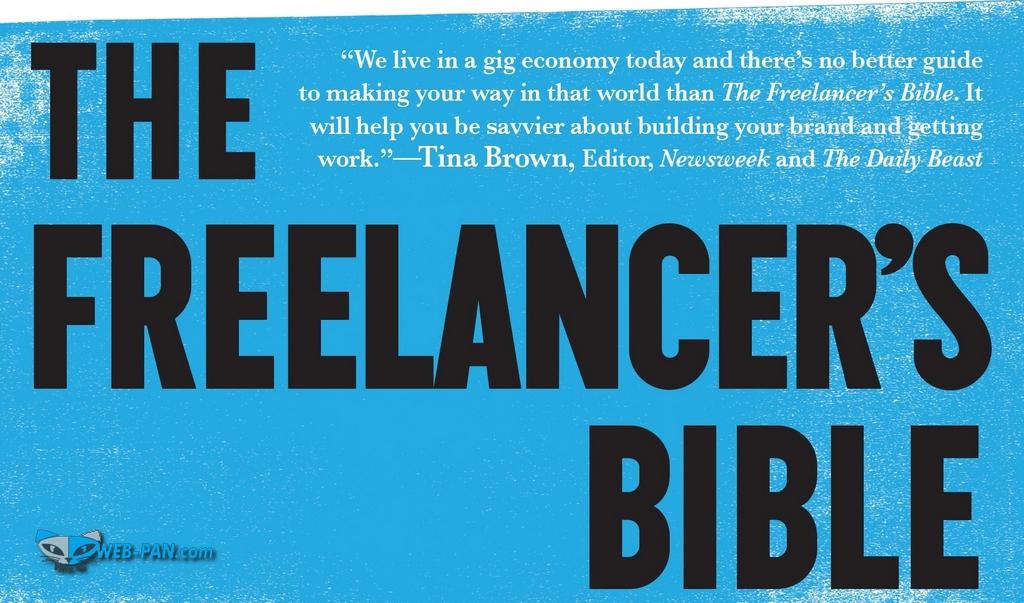 Библия фриланса для всех и каждого, умная книга - хотя в Беларуси её особо и не применить, только в нормальной экономике!