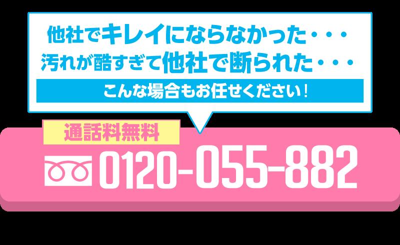 お掃除の事なら、ささいな事でもお電話ください。0120-055-882