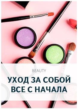 как начать ухаживать за своим телом с нуля, советы по уходу за волосами и лицом, обзоры косметических новинок