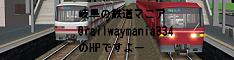 岐阜の鉄道マニアのHP
