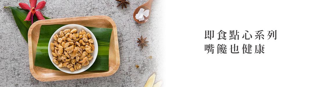 即食點心系列 - 金弘麻油花生行 Jin Hong Oil