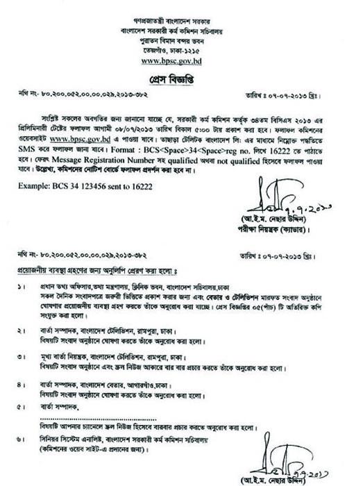 34th BCS MCQ preliminary result notice 2013