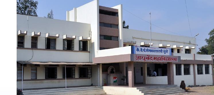 Shri Gangadhar Shastri Gune Ayurved Mahavidyalaya, Ahmednagar Image