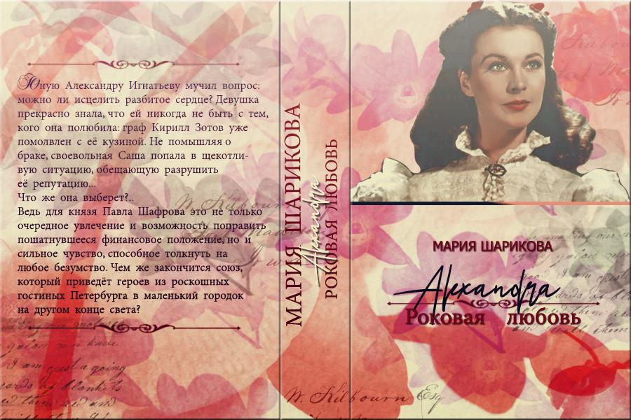 Мария Шарикова.Alexandra.Роковая любовь