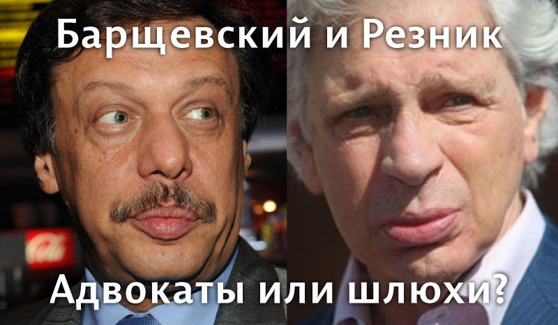 Резник и Барщевский - адвокаты дьявола или обычные шлюхи?