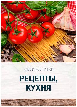 готовим дома вкуснее, чем в ресторане; секреты приготовления вкусных блюд; пошаговые рецепты