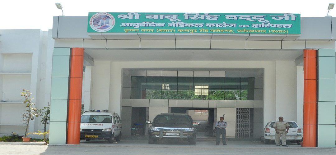 Shri Babu Singh Daddu Ji Ayurvedic Medical College and Hospital Image