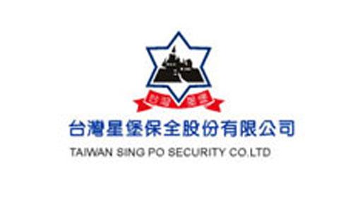 台灣星堡保全