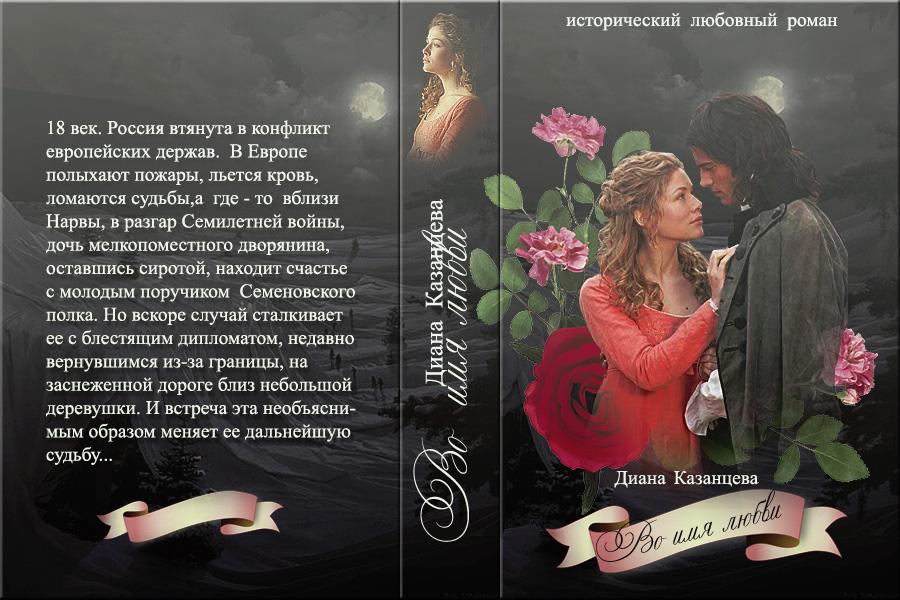 Диана Казанцева. Во имя любви