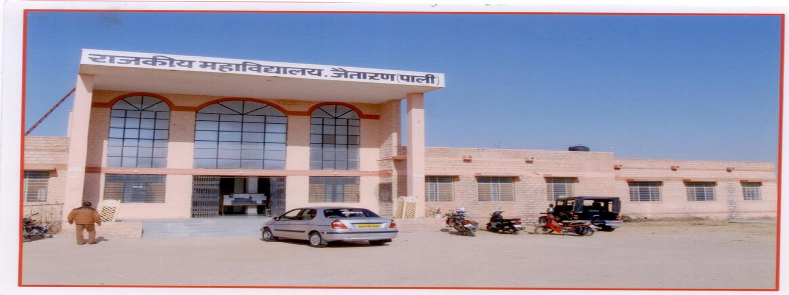 Government College Jaitaran