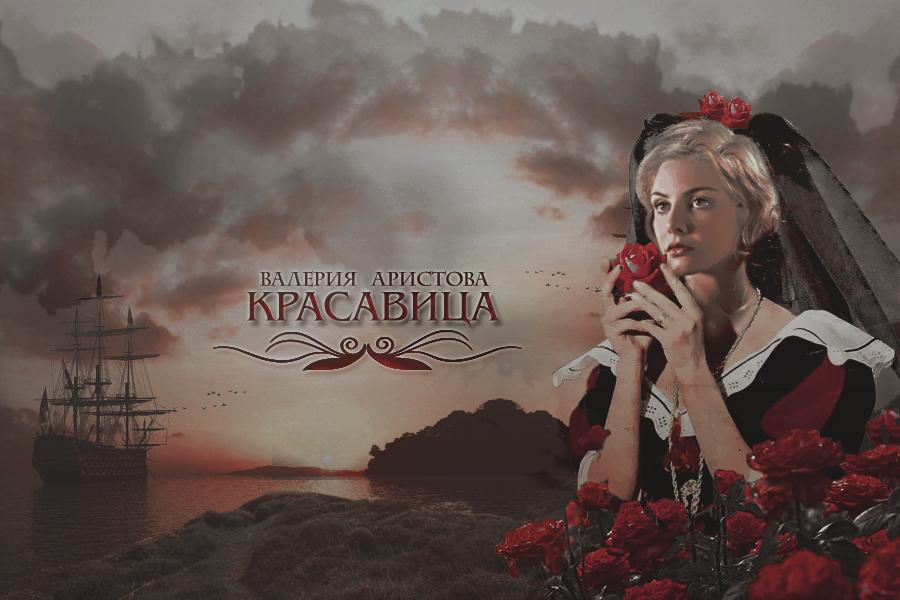 Валерия Аристова. Красавица