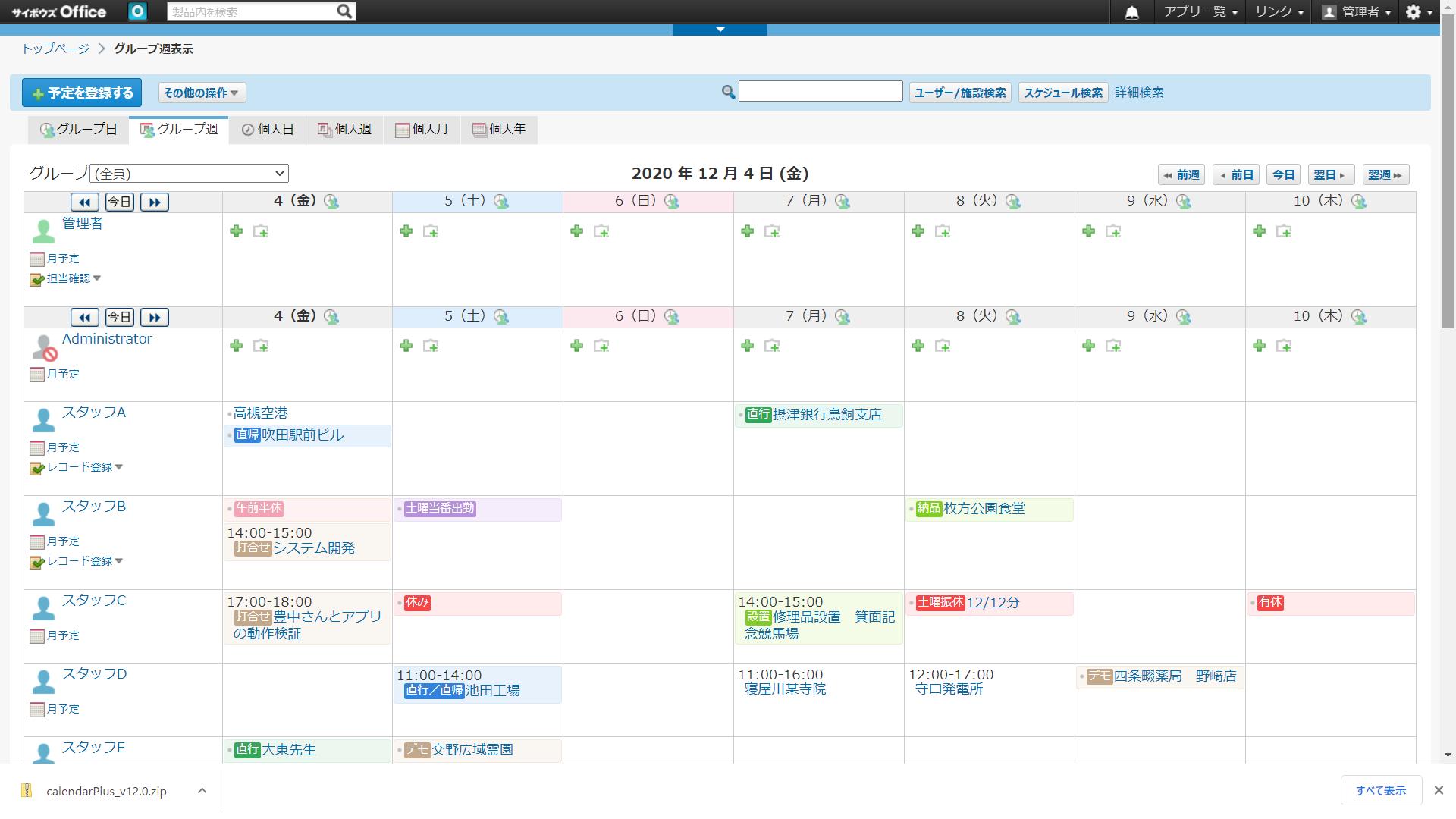 Cybozu Officeのスケジュールアプリの画面