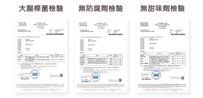 SGS大腸桿菌檢驗、SGS無防腐劑檢驗、SGS無甜味劑檢驗