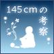 Re:I別館 -145cmの考察-