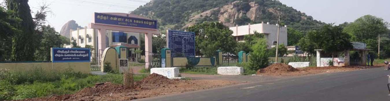 Arignar Anna Government Arts College, Namakkal