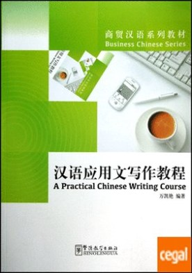 A PRACTICAL CHINESE WRITING COURSE